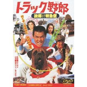 トラック野郎 故郷特急便 [DVD]|starclub