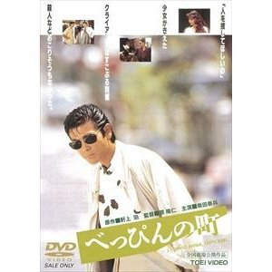 べっぴんの町 [DVD] starclub