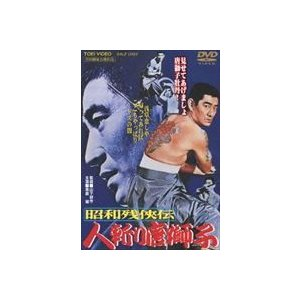 昭和残侠伝 人斬り唐獅子 [DVD] starclub
