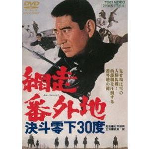 網走番外地 決斗零下30度 [DVD] starclub