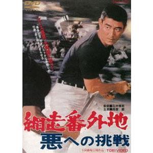 網走番外地 悪への挑戦 [DVD] starclub