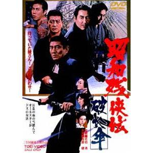 昭和残侠伝 破れ傘 [DVD] starclub