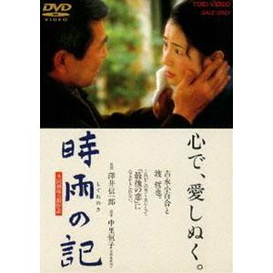 時雨の記(期間限定) [DVD]|starclub