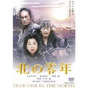 北の零年(期間限定) ※再発売 [DVD]|starclub