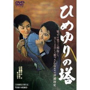 ひめゆりの塔(期間限定) ※再発売 [DVD]