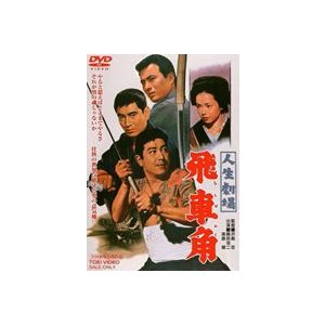 人生劇場 飛車角(期間限定) ※再発売 [DVD] starclub