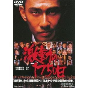 激動の1750日 [DVD]|starclub