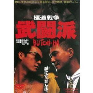 極道戦争 武闘派 [DVD]|starclub