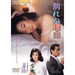 別れぬ理由(期間限定) ※再発売 [DVD] starclub