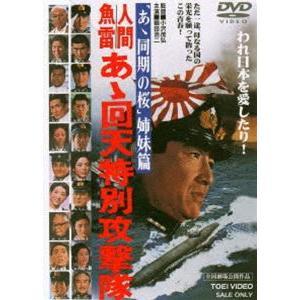 人間魚雷 あゝ回天特別攻撃隊 [DVD]|starclub