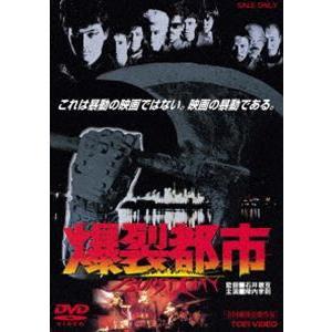爆裂都市 BURST CITY [DVD]|starclub