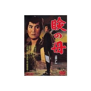 瞼の母(期間限定) ※再発売 [DVD]