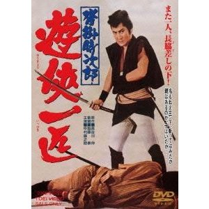 沓掛時次郎 遊侠一匹 [DVD]|starclub