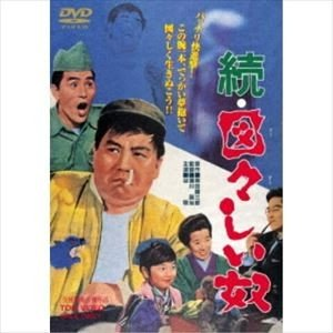続・図々しい奴 [DVD] starclub