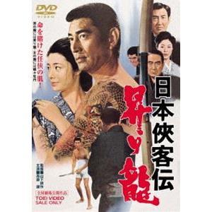 日本侠客伝 昇り龍 [DVD]|starclub