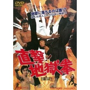 直撃!地獄拳 [DVD]|starclub