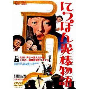 にっぽん泥棒物語 [DVD]|starclub