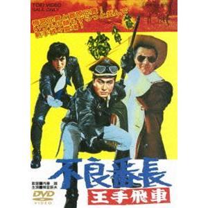 不良番長 王手飛車 [DVD] starclub