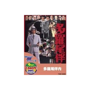 多羅尾伴内(期間限定) ※再発売 [DVD]|starclub
