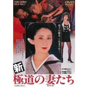 新・極道の妻たち(期間限定) ※再発売 [DVD]|starclub