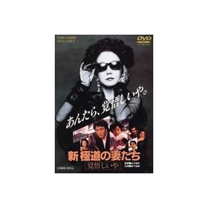 新・極道の妻たち 覚悟しいや(期間限定) ※再発売 [DVD]|starclub