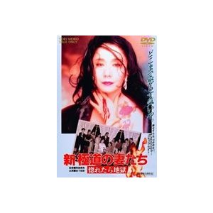 新・極道の妻たち 惚れたら地獄(期間限定) ※再発売 [DVD]|starclub