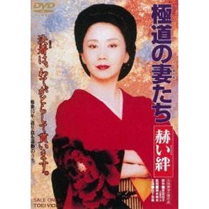 極道の妻たち 赫い絆(期間限定) ※再発売 [DVD]|starclub