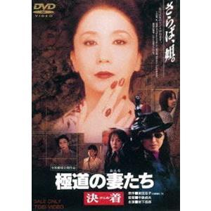 極道の妻たち 決着(期間限定) ※再発売 [DVD]|starclub