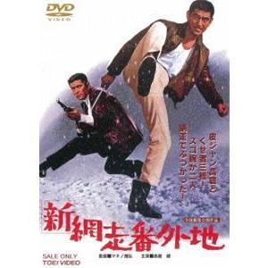 新網走番外地 [DVD] starclub