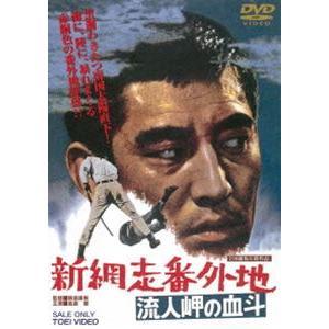 新網走番外地 流人岬の血斗 [DVD] starclub
