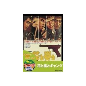 花と嵐とギャング(期間限定) ※再発売 [DVD]|starclub