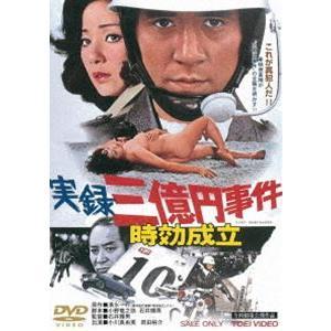 実録三億円事件 時効成立(期間限定) ※再発売 [DVD]|starclub