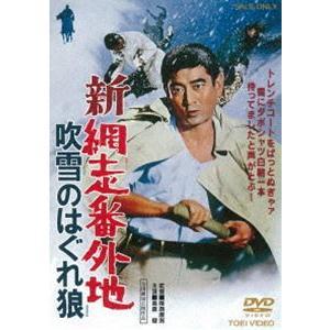 新網走番外地 吹雪のはぐれ狼 [DVD] starclub