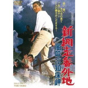 新網走番外地 嵐呼ぶ知床岬 [DVD] starclub
