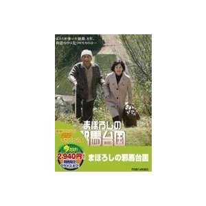 まぼろしの邪馬台国(期間限定) ※再発売 [DVD]|starclub