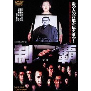 制覇(期間限定) ※再発売 [DVD] starclub