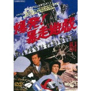 爆発!暴走遊戯(期間限定) ※再発売 [DVD]|starclub