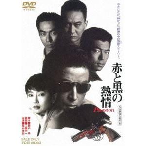 赤と黒の熱情 Passion [DVD]|starclub