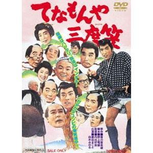 てなもんや三度笠(期間限定) ※再発売 [DVD]|starclub