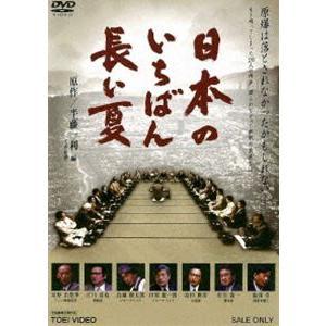 日本のいちばん長い夏 [DVD]|starclub