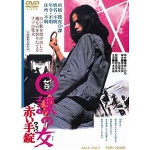 0課の女 赤い手錠 [DVD]|starclub