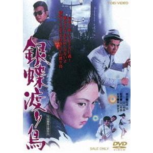 銀蝶渡り鳥 [DVD] starclub