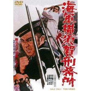 海軍横須賀刑務所 [DVD]|starclub