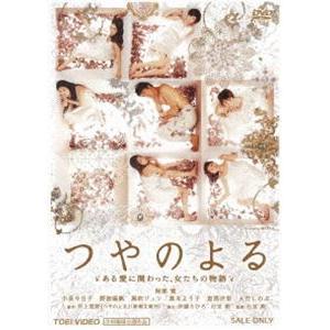 つやのよる ある愛に関わった、女たちの物語 [DVD]|starclub
