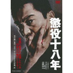 懲役十八年 [DVD]|starclub