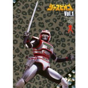 巨獣特捜ジャスピオン VOL.1 [DVD]|starclub