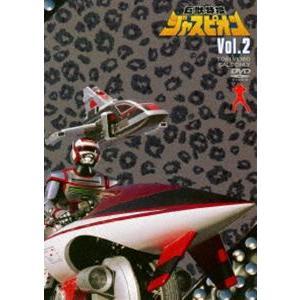 巨獣特捜ジャスピオン VOL.2 [DVD]|starclub