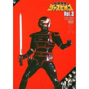 巨獣特捜ジャスピオン VOL.3 [DVD]|starclub