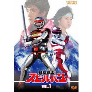 時空戦士スピルバン VOL.1 [DVD]|starclub