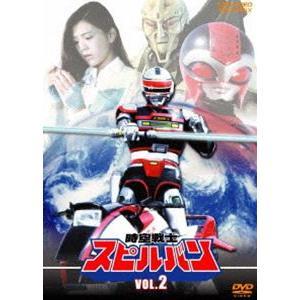 時空戦士スピルバン VOL.2 [DVD]|starclub
